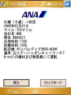 SCRN0006